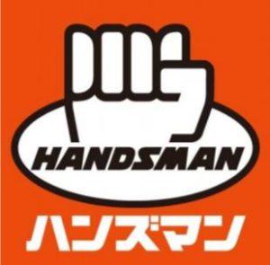 ハンズマンの新ロゴマーク
