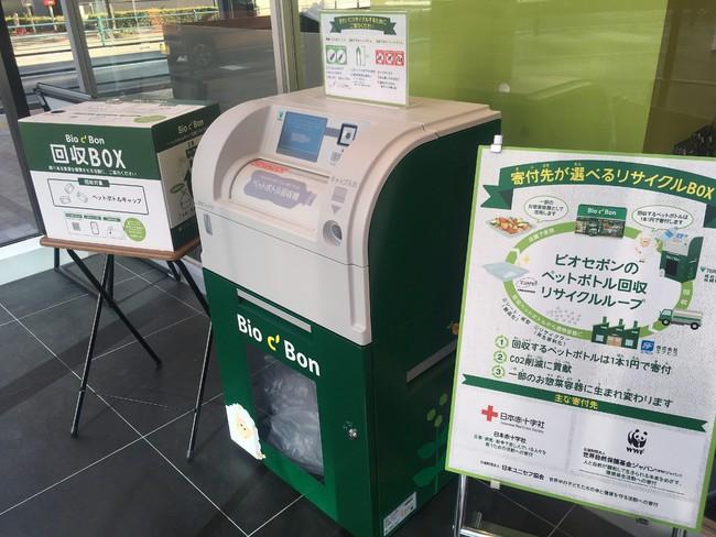 ドネーション参加型ペットボトル回収機(武蔵小杉店)