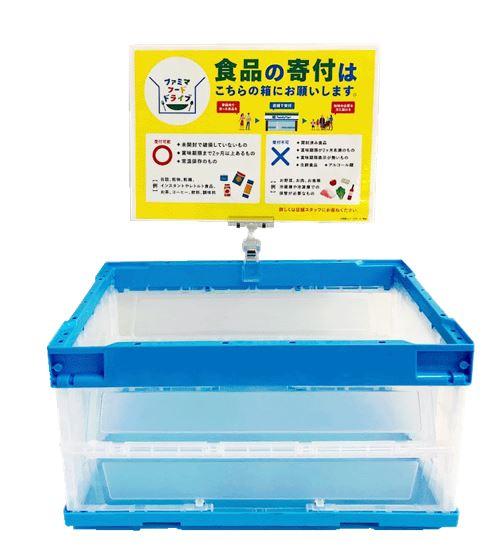 ファミマの「フードドライブ」食品回収BOX