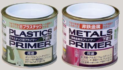 アサヒペン「プラスチック用プライマー 1/5L ハケ塗り」と「メタルプライマー 1/5L ハケ塗り」