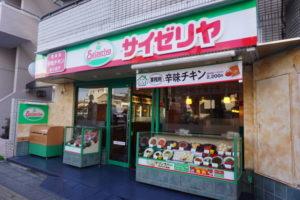 4月8日、東京都練馬区にオープンした「サイゼリヤ地下鉄赤塚店」