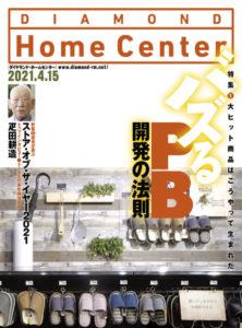 ダイヤモンド ・ホームセンター2021年4月15日号「大ヒットはこうやって生まれた バズるPB開発の法則」画像