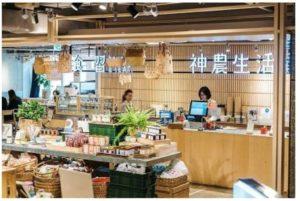 近鉄百貨店の台湾発の食と雑貨のセレクトショップ「神農生活」