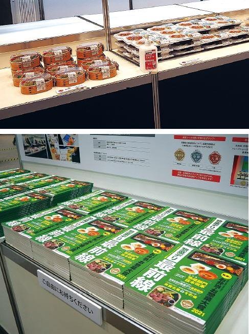 スーパーマーケット・トレードショー2021会場内の「お弁当・お惣菜大賞」コーナー