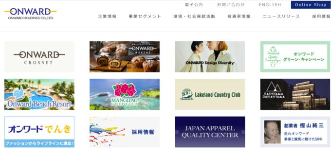 ゴルフ場に食品EC、でんき...同社のホームページをみるだけでも非アパレル事業がふえていることは一目瞭然だ