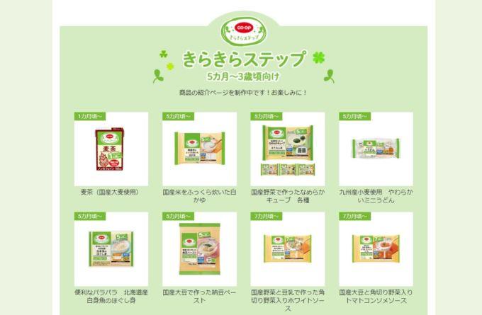 コロナ禍で生協は若年層の獲得に成功している。写真は日本生協連が開発するプライベートブランド商品の離乳食・幼児食シリーズ「きらきらステップ」。子育て中の若い世代から高い支持を得ている