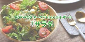 KSP-POS マーケットトレンドレポート「サラダ」