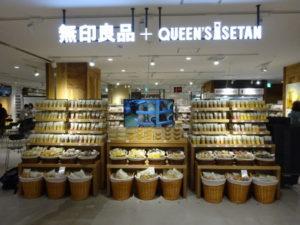 無印良品 港南台バーズの食品売場はエムアイフードスタイル、中島水産と共同で運営する