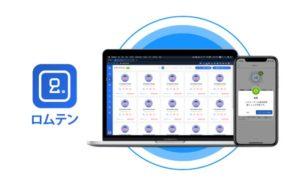 ファミマが導入した外国人従業員の労務管理アプリ「ロムテン」