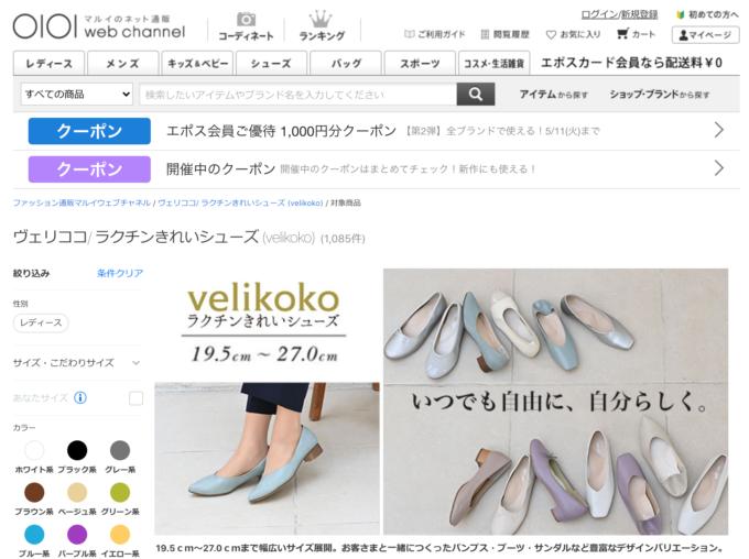 丸井の楽ちんパンプス(Velikoko)