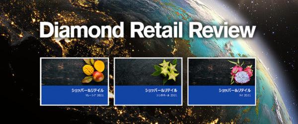 Diamond Retail Review