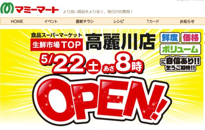 マミーマートは生鮮市場TOP高麗川店を解説する