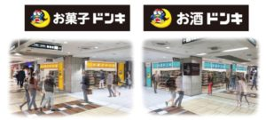 ドンキホーテの新業態「お菓子ドンキ」と「お酒ドンキ」のイメージ図