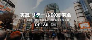 実践 リテールDX研究会 〜リテールDXを「実際に担当する人」が集まるオンラインサロン〜