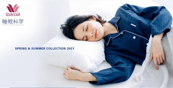 ワコール睡眠科学パジャマ