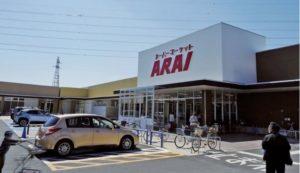 スーパーマーケットARAIの外観
