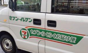 「セブン-イレブン ネットコンビニ」の配送車