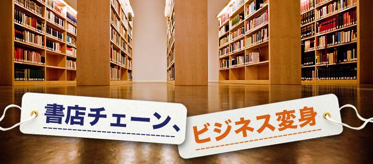 書店チェーン、ビジネス変身