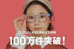 ZOZOが販売する肌色計測ツール「ZOZOGLASS」