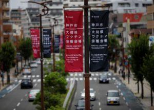 神戸の街頭に掲げられたワクチン接種会場の案内