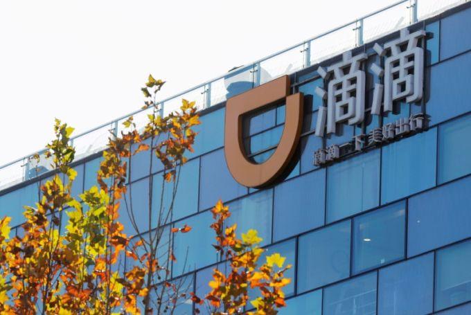 配車サービス中国国内最大手の滴滴出行(ディディ・チューシン)のロゴ