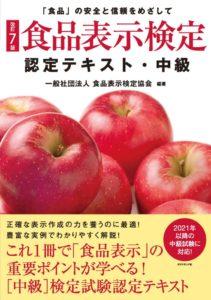 [改訂7版]食品表示検定認定テキスト・中級画像