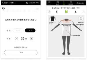 アルペンのオンラインストアの洋服のサイズを提案するサイト画面