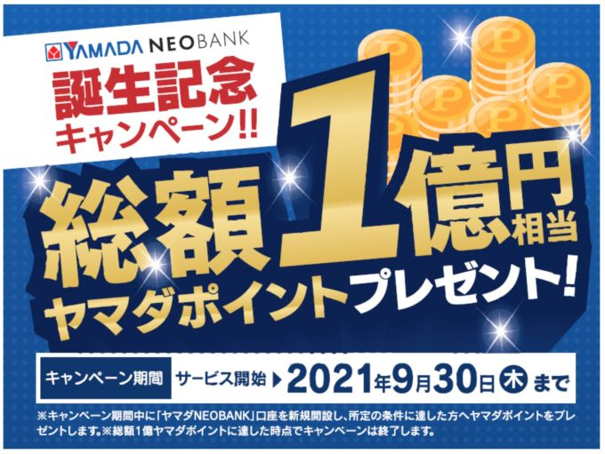「ヤマダNEOBANK」サービスのキャンペーンPOP