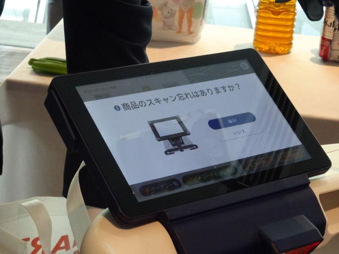 スキャンされていない商品がカゴにのると画面にアラートが表示される