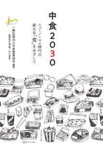 中食2030~ニューノーマル時代の新たな「食」をめざして~画像