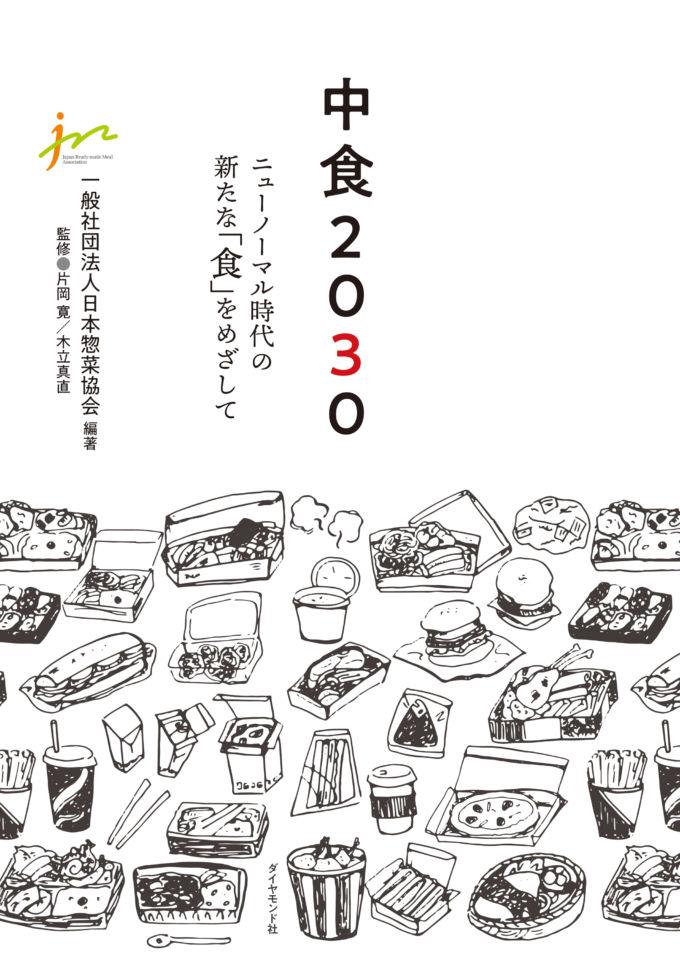 中食2030_表紙画像