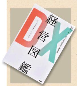 『DX経営図鑑』