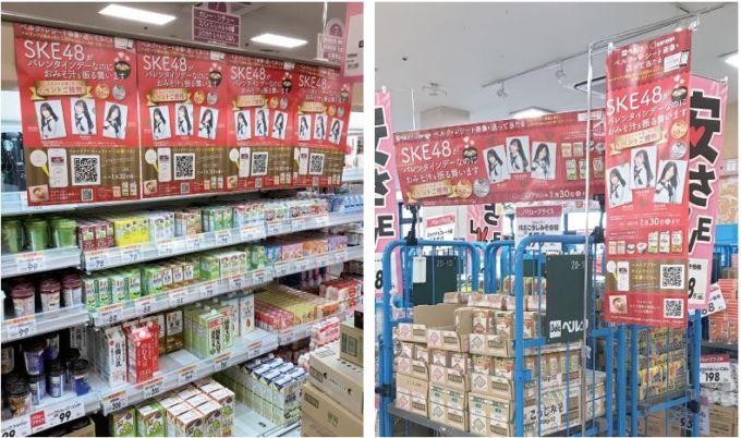 """「""""SKE48がバレンタインデーなのにおみそ汁を振る舞います""""のイベントの招待・ベルク商品券プレゼントキャンペーン」の店頭イメージ"""