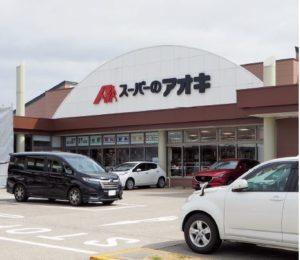 「スーパーのアオキみずき店」