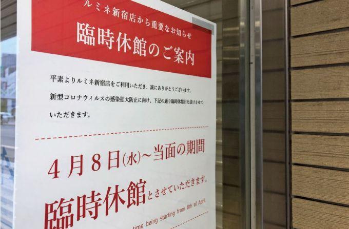 都内の商業施設に貼られた臨時休業のお知らせ