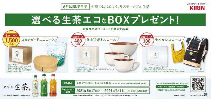 選べる生茶エコなBOXプレゼントキャンペーン