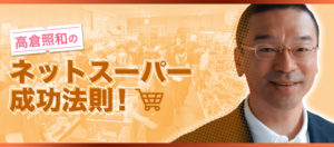 高倉照和のネットスーパー成功法則!