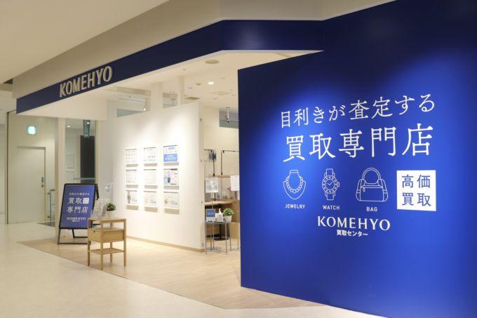 2020年10月にオープンした「KOMEHYO買取センター モザイクモール港北」。20坪の店舗に常駐スタッフは1名。宝石・貴金属、時計、バッグ、ブランド衣料の高価買取を行う