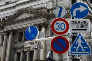 日銀本店の道路標識