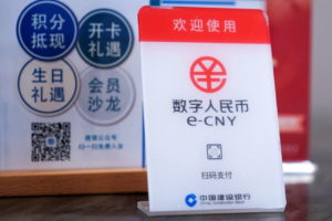 中国人民銀行のデジタル人民元