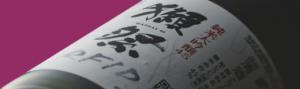 日本酒「獺祭」のラベル