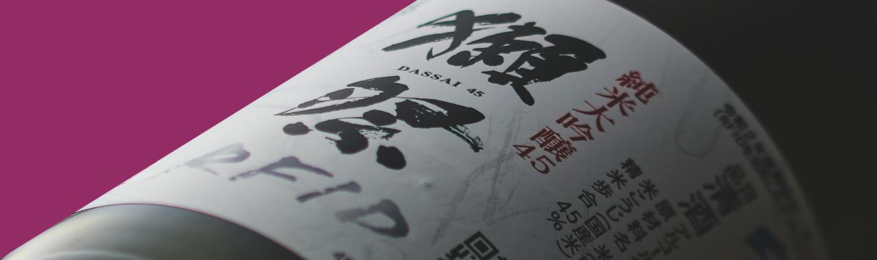 日本酒「獺祭』のラベル