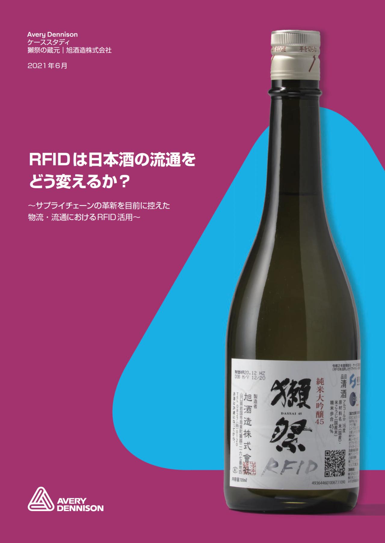RFIDは日本酒の流通をどう変えるか?