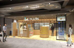 良品計画とクオールHDが連携して、無印良品直江津店内に「まちの保健室」を開設する(完成イメージ)