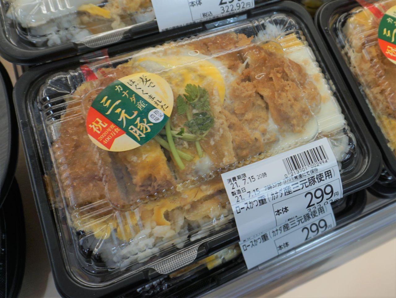 オーケーの人気商品の1つ「ロースかつ重」。かつには精肉部門で販売するカナダ産三元豚を使っている