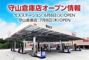コストコ「守山倉庫店」