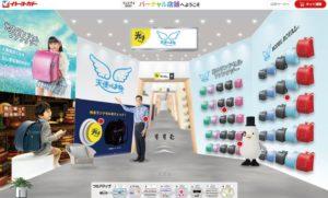 トーヨーカ堂がウェブ上で展開しているランドセル専門のバーチャル店舗