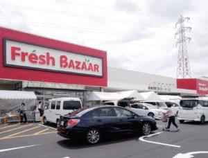 フレッシュバザール 氷上インター店