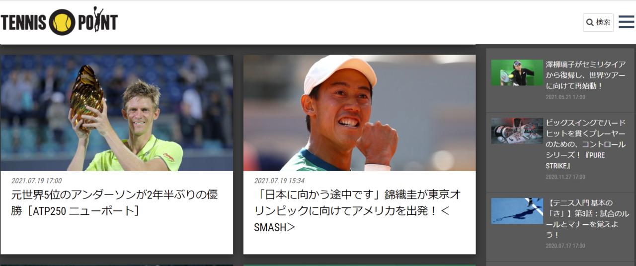 テニスに関するニュース記事も公開することで、テニスに関する情報が集まるプラットフォームをつくり、物販につなげていく戦略のテニスポイント事業