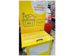 西友の食品寄付活動「誰かのためのお買い物」専用ボックス